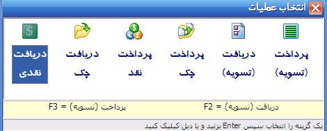 نرم افزار حسابداری پارسیان